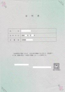 独身証明書の取得方法