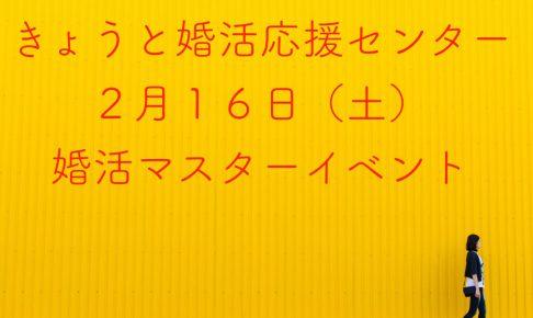 2月6日に開催!婚活イベント