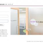 きょうと婚活応援センターにマイページ機能追加